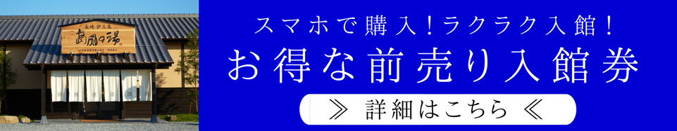 長崎伊王島 島風の湯
