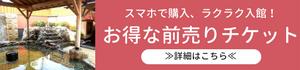 嘉島湯元水春