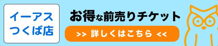 Moff animal cafe iias つくば店