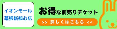 Moff animal cafe イオンモール幕張新都心店