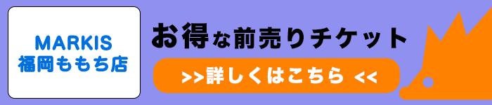 Moff animal cafe MARKIS 福岡ももち店