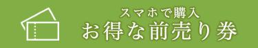 天然温泉 湯舞音 龍ヶ崎店