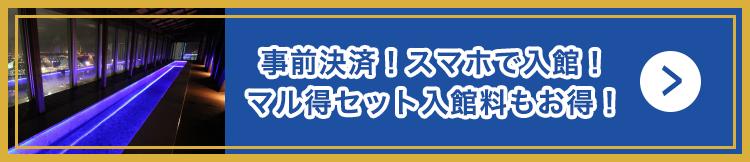 神戸ハーバーランド 万葉倶楽部