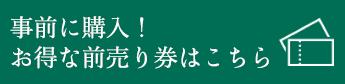 合格の湯【天然温泉まんどの湯】