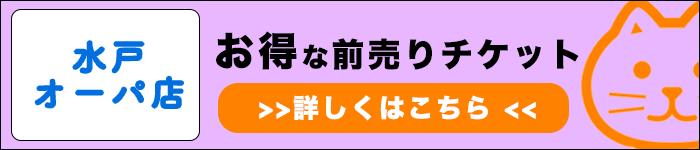 Moff animal cafe 水戸オーパ店