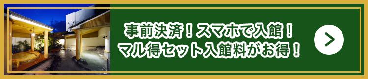 小田原お堀端 万葉の湯