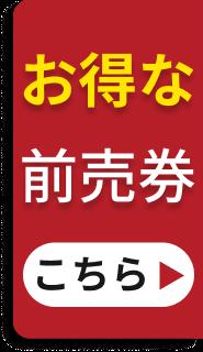 湯快のゆ 寝屋川店