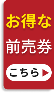 湯快のゆ 門真店
